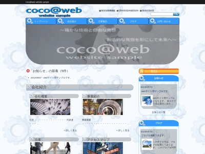 http://sample.cocowww.com/side01/