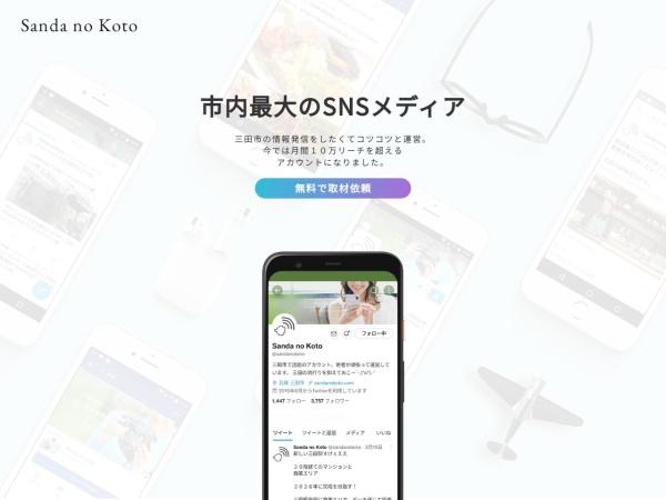 http://sandanokoto.com