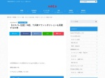 http://sanekosusumejouhou.com/2014/06/09/post-945/