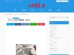 http://sanekosusumejouhou.com/2014/06/23/post-1039/