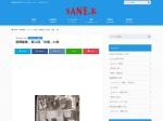 http://sanekosusumejouhou.com/2014/07/28/post-1282/