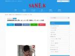 http://sanekosusumejouhou.com/2014/09/15/post-1360/