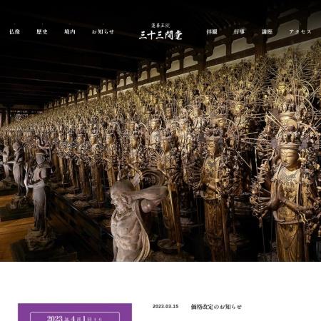 http://sanjusangendo.jp
