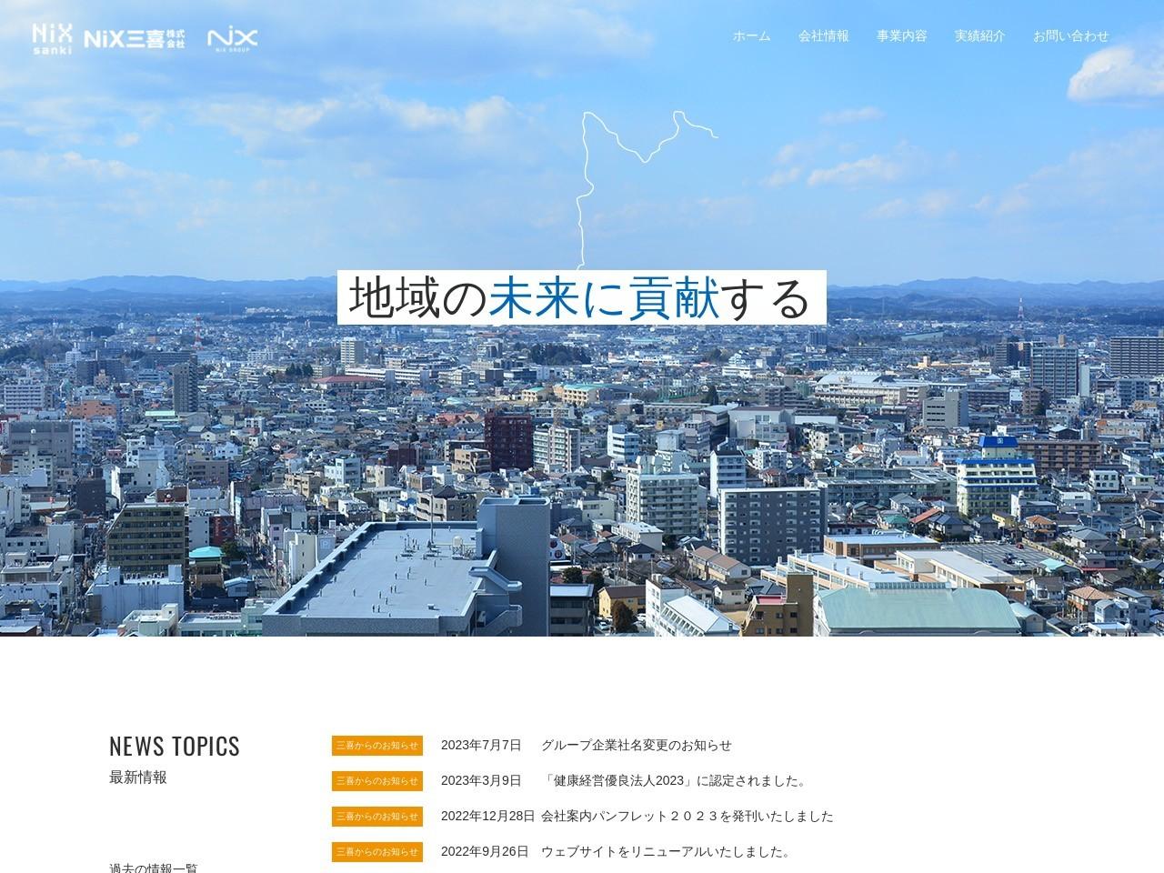 株式会社三喜コンサルタント
