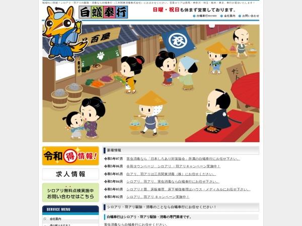 Screenshot of sankyo-kantoshodoku.com
