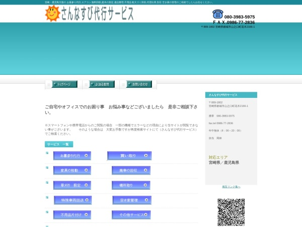 Screenshot of sannasubi.biz