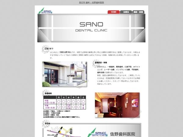 http://sano.dc.medicoop.ne.jp
