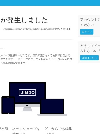 Screenshot of sanrikunow2015.jimdo.com
