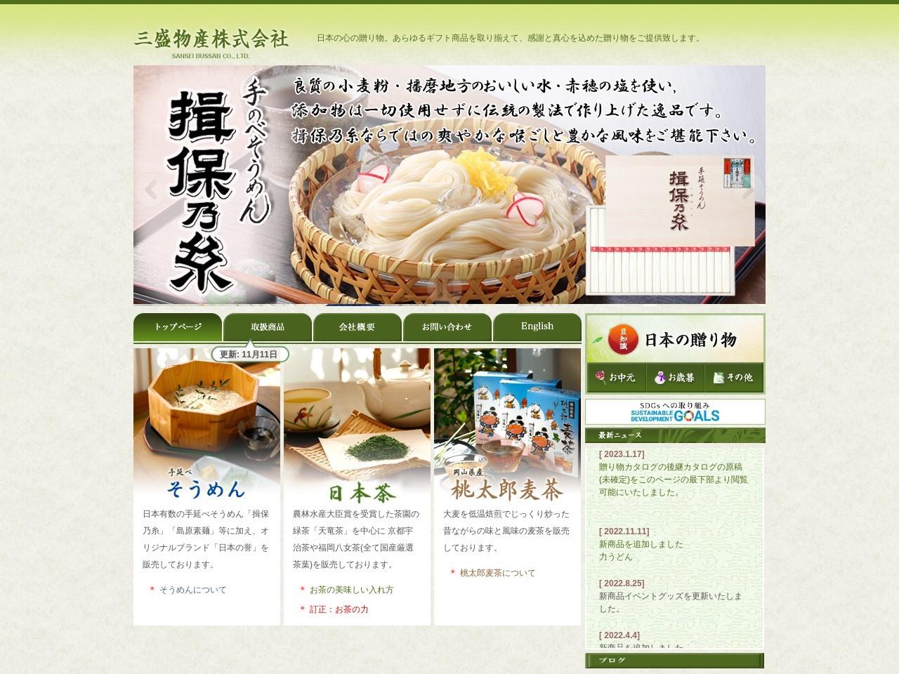 日本のギフトは三盛物産
