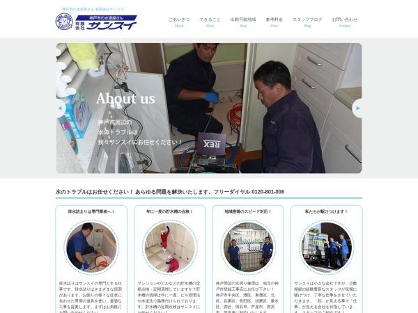 Screenshot of sansui-kobe.com