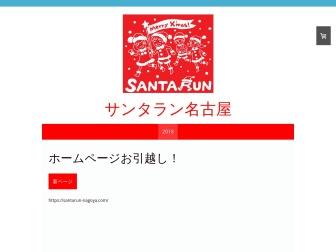 http://santarunnagoya.jimdo.com/
