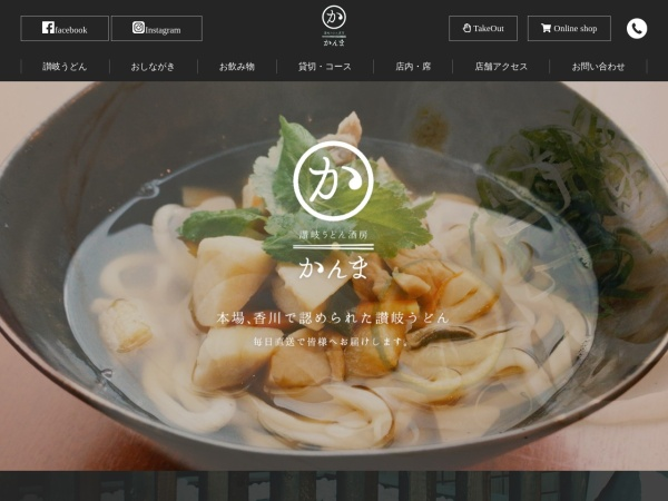 Screenshot of sanukiudon-kanma.jp