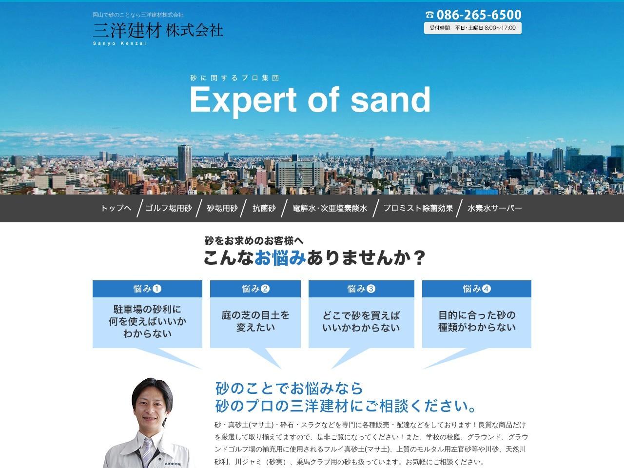 三洋建材株式会社|岡山で砂なら三洋建材まで