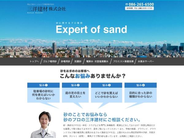Screenshot of sanyo-k.biz