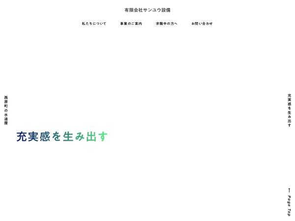 http://sanyuu-setubi.co.jp