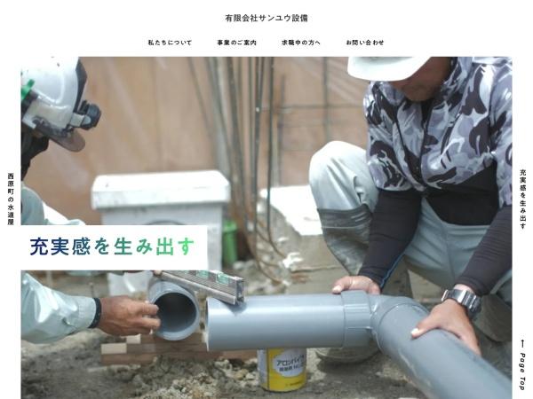 Screenshot of sanyuu-setubi.co.jp