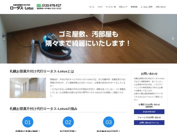Screenshot of sapporo-katazuke.com