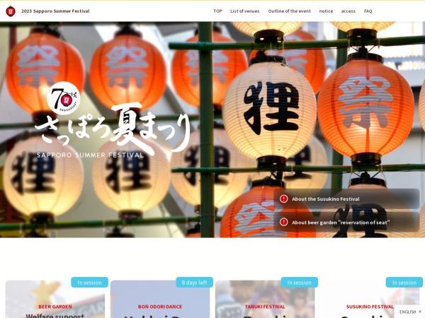 http://sapporo-natsu.com/beer-garden/
