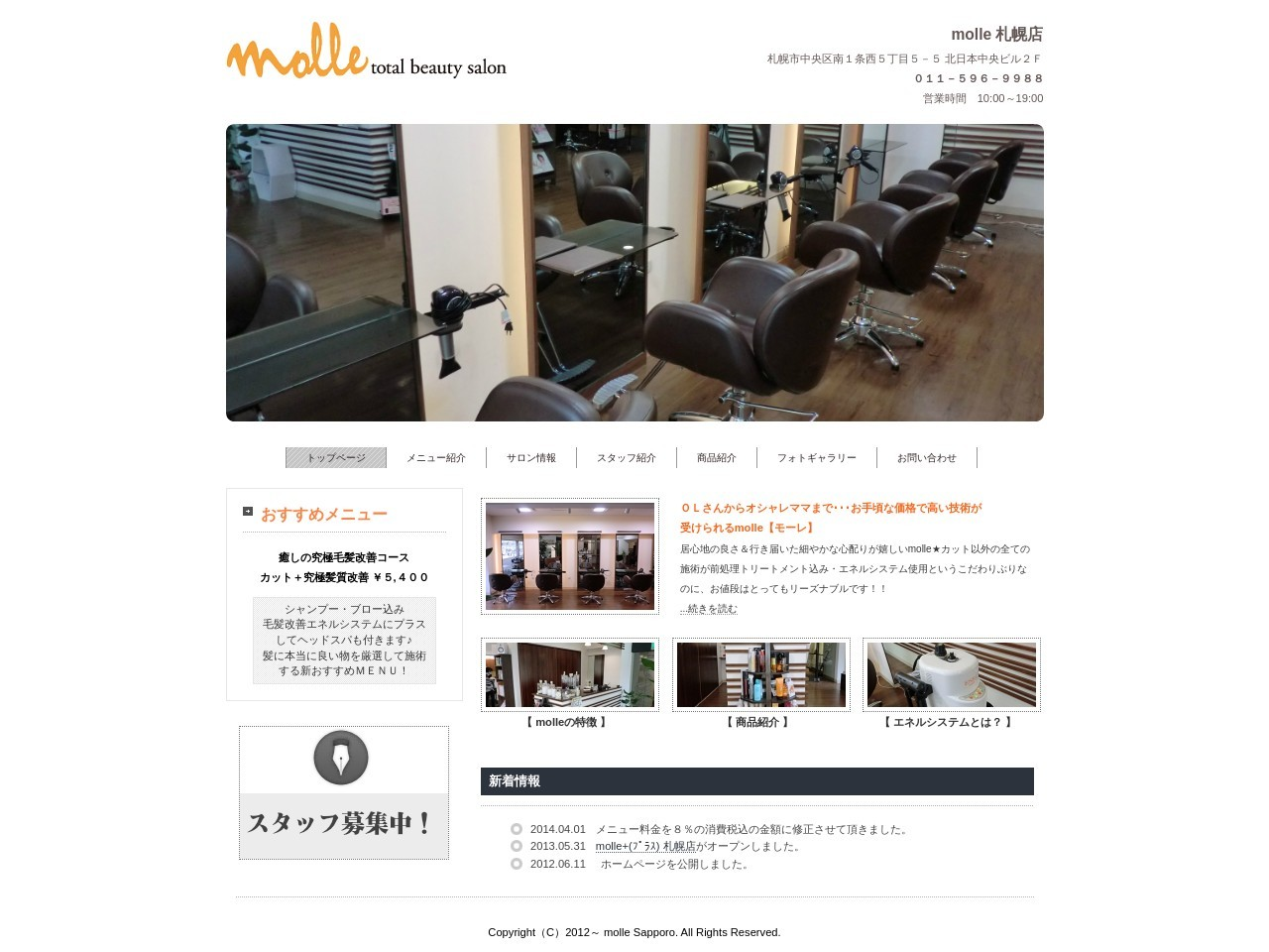 Hair Quality Salon molle × xuon【モーレ クオン】
