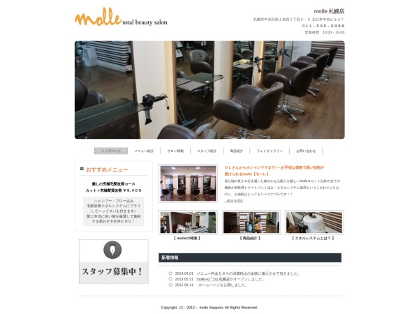 http://sapporo.molle.jp