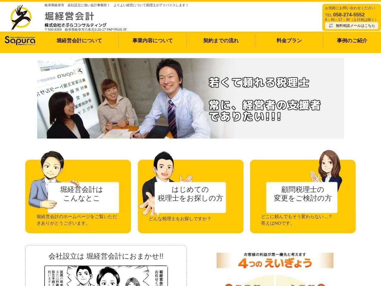 堀佳一税理士事務所