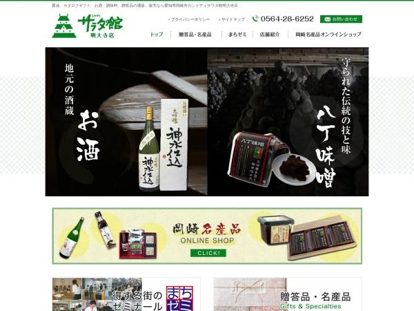 Screenshot of sarada-kan.com