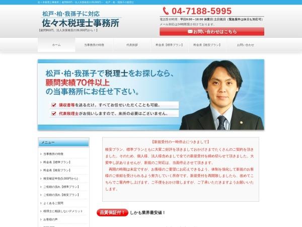 Screenshot of sasaki-kaikei.net