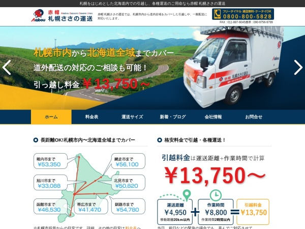 Screenshot of sasano-unsou.com
