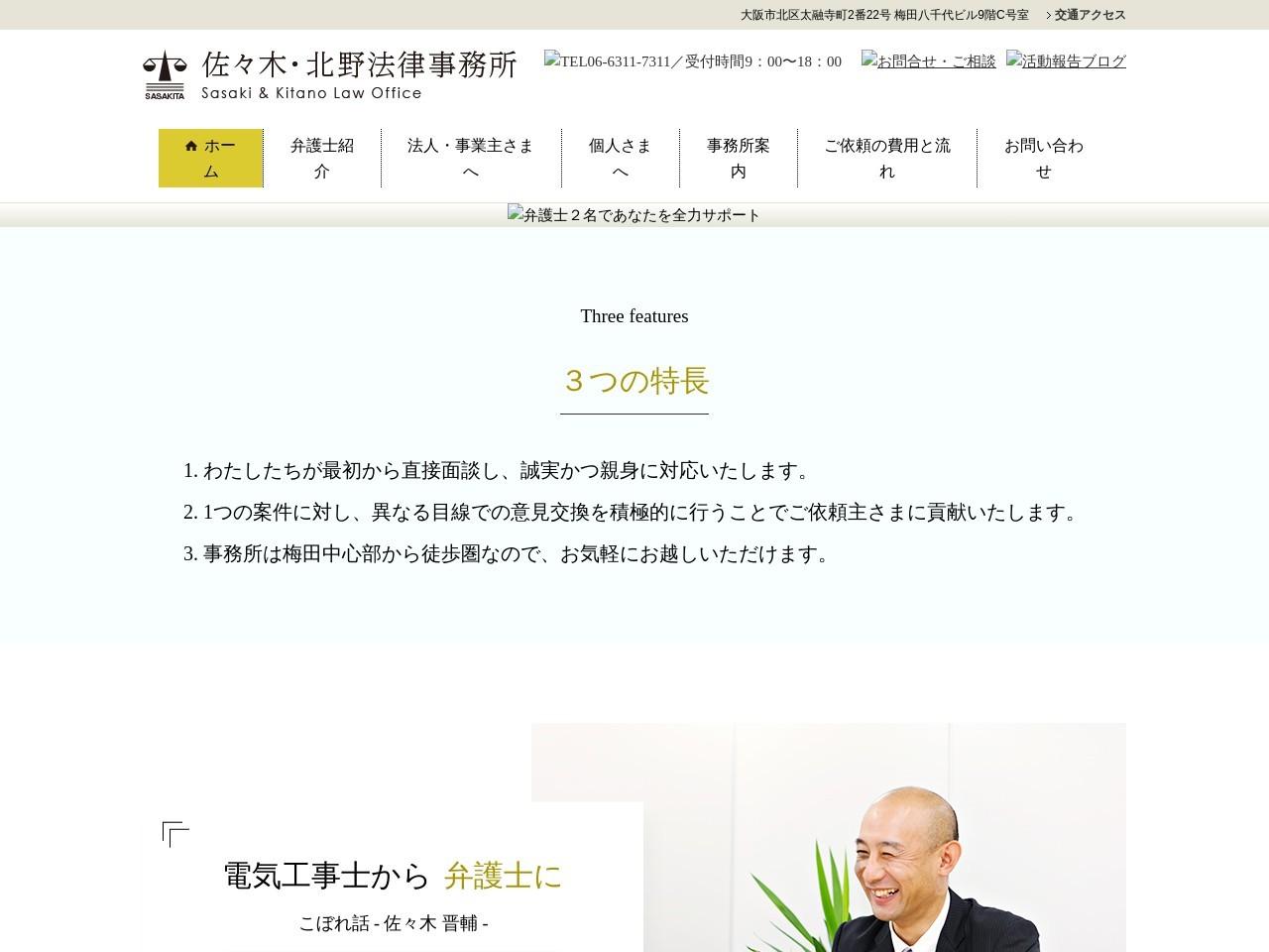 佐々木・魚谷法律事務所