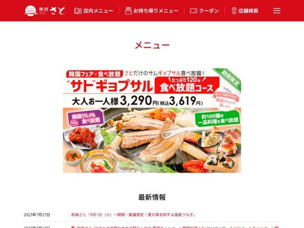 http://sato-res.com/sato/menu/