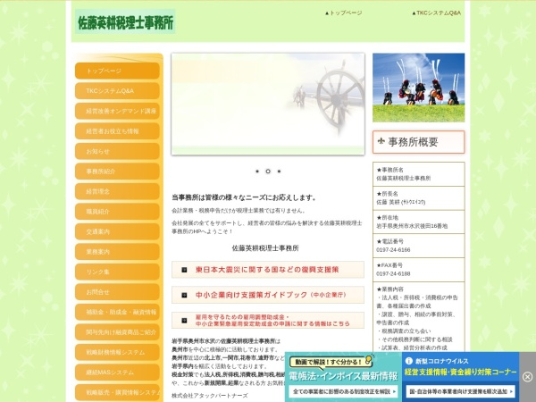 Screenshot of satoeikouzeirisijimusyo.tkcnf.com