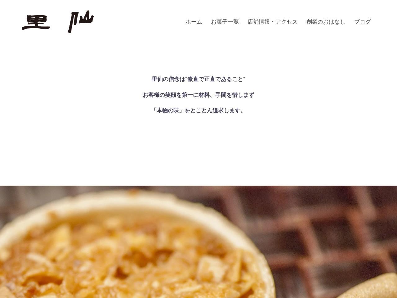 株式会社里仙/本店