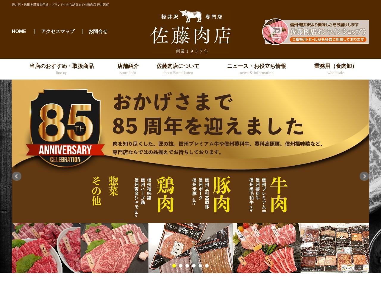 株式会社佐藤肉店