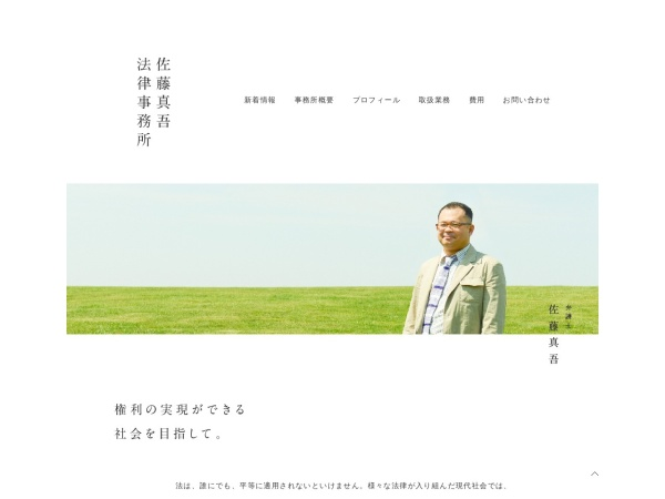 Screenshot of satoushingo-lo.com