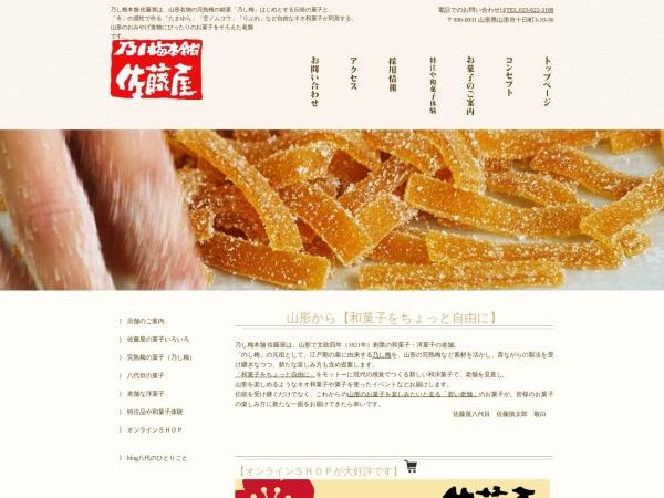 http://satoya-matsubei.com