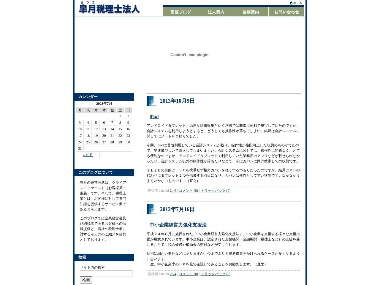 皐月(税理士法人)