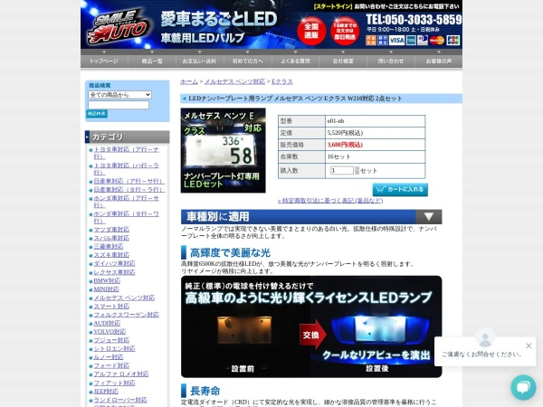 http://sauto.jp/?pid=78275811