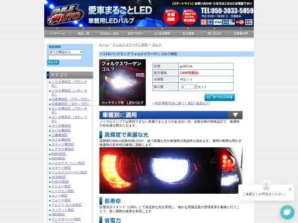 http://sauto.jp/?pid=80034879
