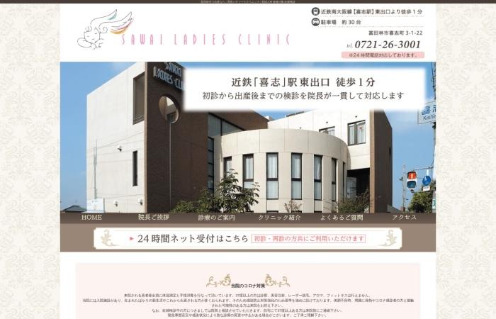 Screenshot of sawai-ladies-clinic.com
