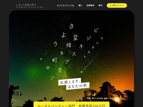 Screenshot of sayo-hoshifuru.biz