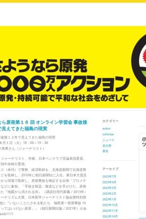 Screenshot of sayonara-nukes.org