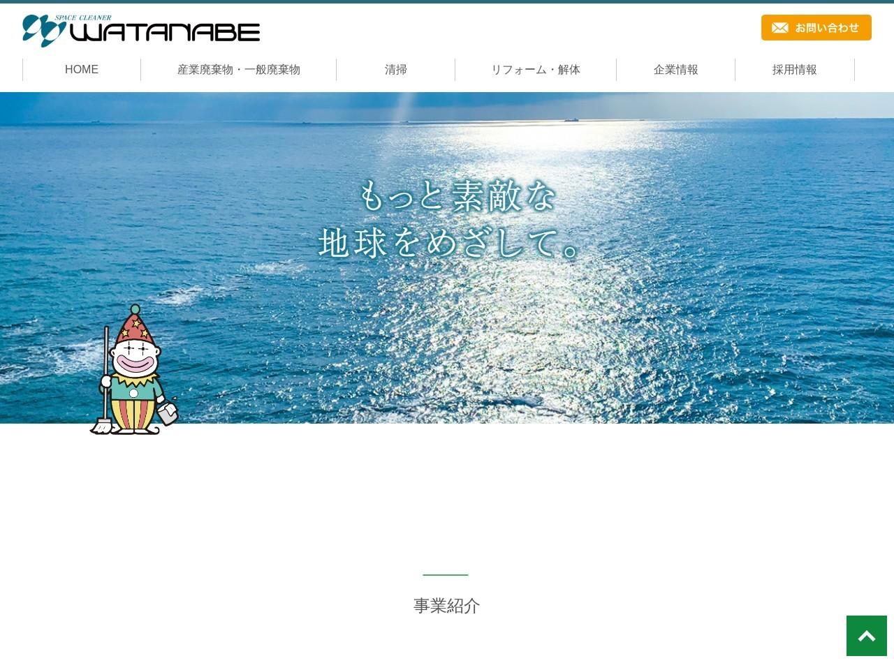 株式会社総合美装ワタナベ