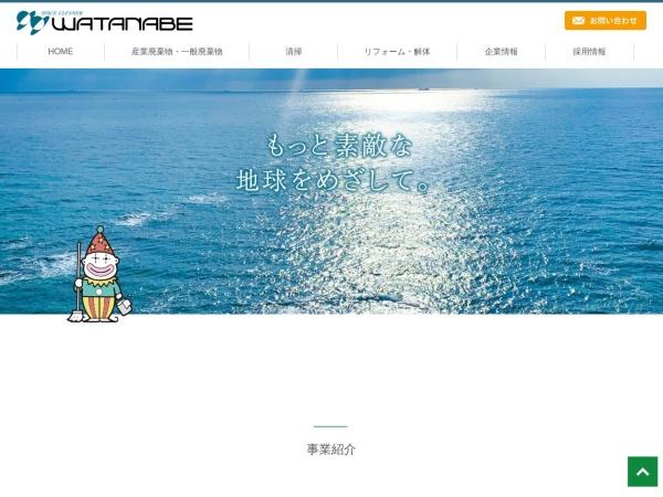http://sb-watanabe.jp