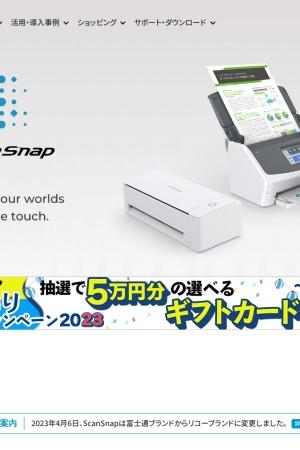 Screenshot of scansnap.fujitsu.com