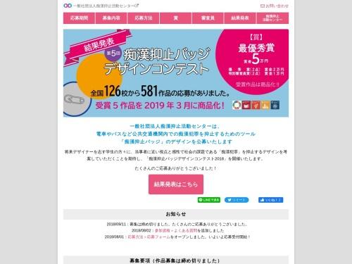 Screenshot of scb.jpn.org