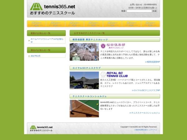 http://school.tennis365.net