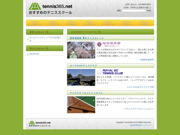 Screenshot of school.tennis365.net