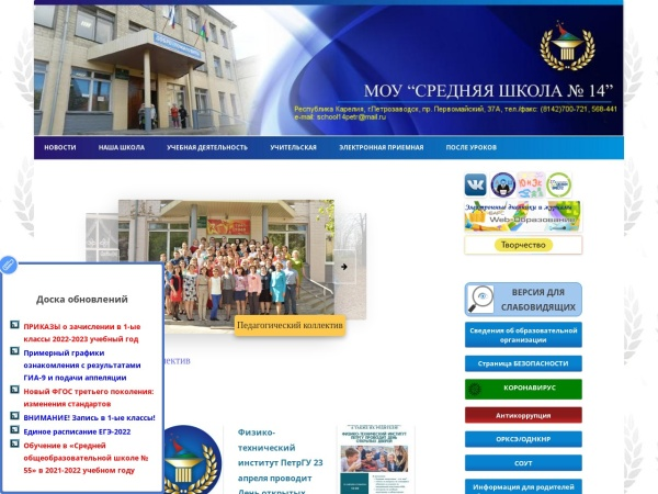Screenshot of school14.karelia.pro