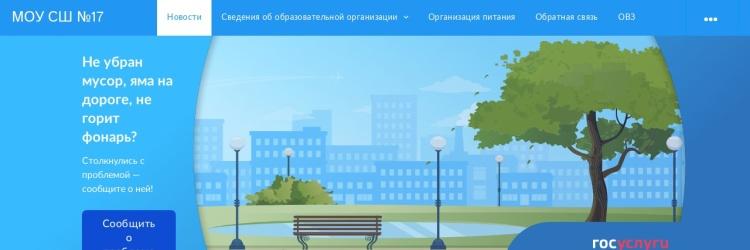 Screenshot of school17vlz.ucoz.ru