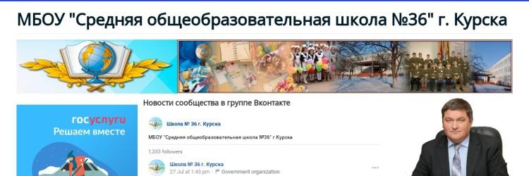 Screenshot of school36kursk.ru
